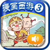 iReading HD – 漫画西游 第三卷