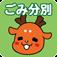 奈良市ごみ分別アプリ